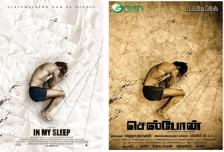 Cellphone Tamil 2013 movie Kollywood